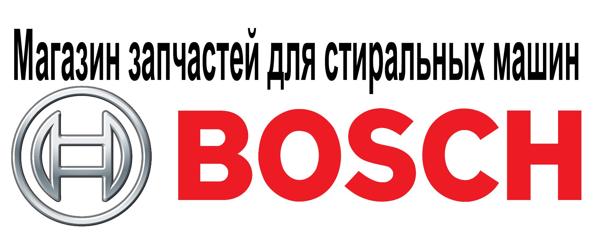 zapchastibosh.ru